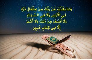 صورة ما هو القران الكريم , معني اجمل الكتب السماوية