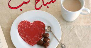 صوره رسائل حب صباحية , اجمل رسائل للعشاق