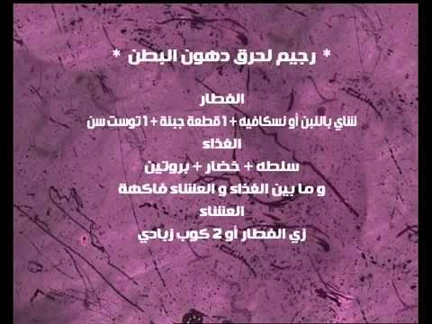 صورة رجيم البطن , اسرع رجيم لتخسيس البطن