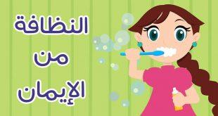 صور هل تعلم عن النظافة , معلومات عن النظافه وفوائدها
