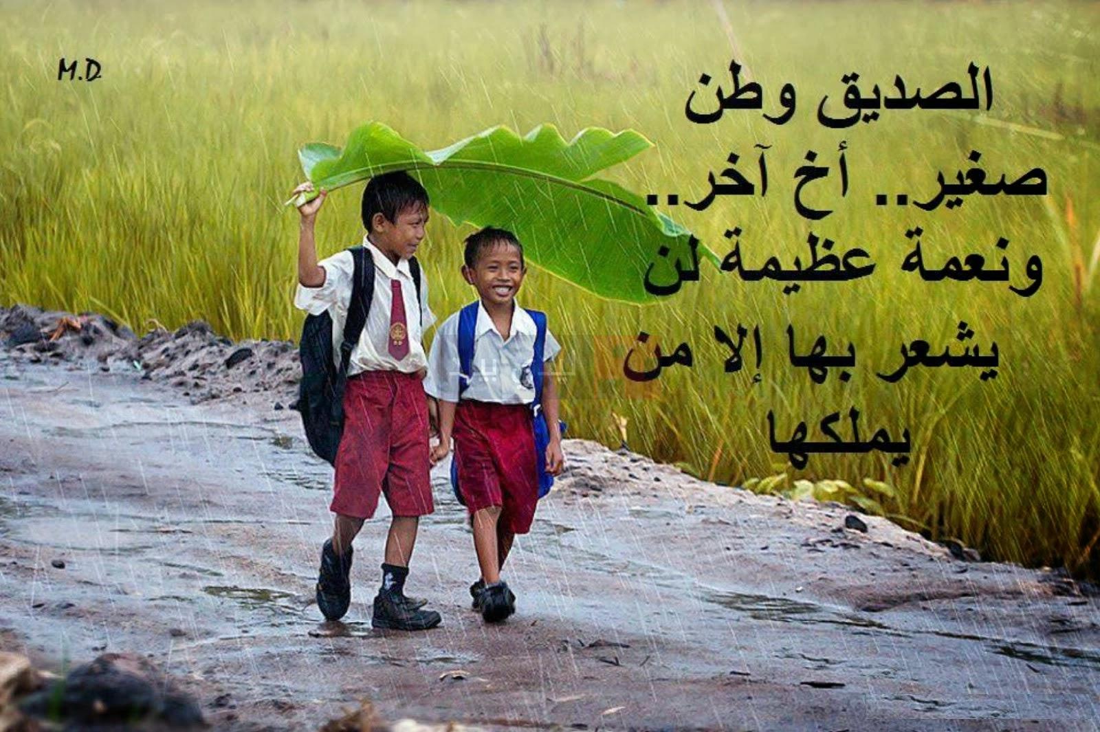 صوره مدح صديق غالي , صور جميلة للاصدقاء