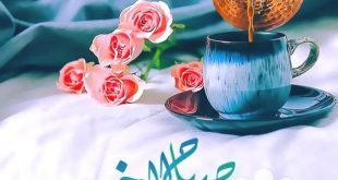 صوره كلام عن صباح الخير , صور صباح الخير لاجمل صباح