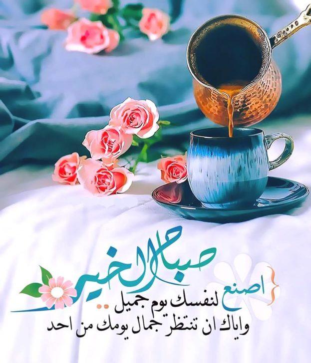 صورة كلام عن صباح الخير , صور صباح الخير لاجمل صباح