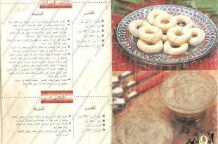 صورة حلويات العيد بالصور سهلة , اسهل الطرق لعمل الحلويات
