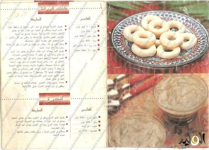 صور حلويات العيد بالصور سهلة , اسهل الطرق لعمل الحلويات