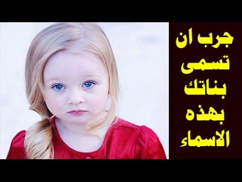 صوره اجمل اسامي البنات , اسماء بنات 2019