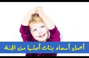 بالصور اجمل اسامي البنات , اسماء بنات 2019 2620 2 310x205