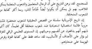 صوره الاسلام بين الشرق والغرب , انتشار الاسلام بين الشرق والغرب