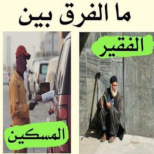 بالصور الفرق بين الفقير والمسكين , اوجه الاختلاف التى توجد بين الفقير والمسكين 2696 14