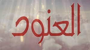 بالصور معنى اسم العنود , معانى الاسماء الغامضة 2799 1