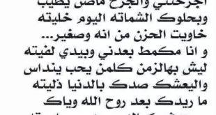 صوره شعر حب عراقي , اجمل شعر عراقى