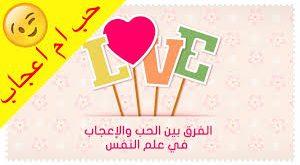 صوره الفرق بين الحب والاعجاب , ميز بين الكلمات المتشابهة