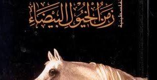 صور زمن الخيول البيضاء , رواية الخيول البيضاء