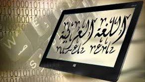 صور صور عن اللغة العربية , لغة بلدي مصر