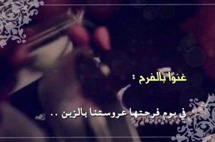 صورة كلمات للعروس من صديقتها , يا صاحبتي عمري يا احلى عروس