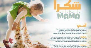 قصيدة عن الام للاطفال , شعر من الاطفال الى الام