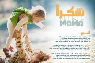 صور قصيدة عن الام للاطفال , شعر من الاطفال الى الام