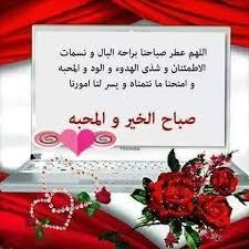 صور مسجات صباح الخير حبيبي , رسائل صباحية للحبيب