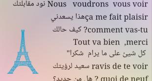 صور كيفية تعلم اللغة الفرنسية , طرق تعلم الفرنسي