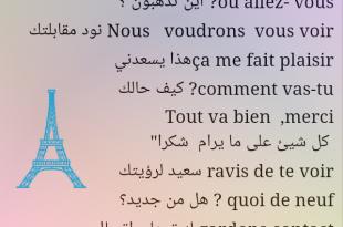 صورة كيفية تعلم اللغة الفرنسية , طرق تعلم الفرنسي