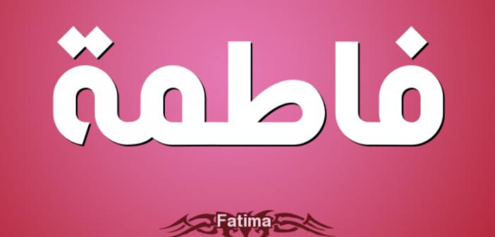 بالصور معنى اسم فاطمة , مايعنيه اسم فاطمه 387