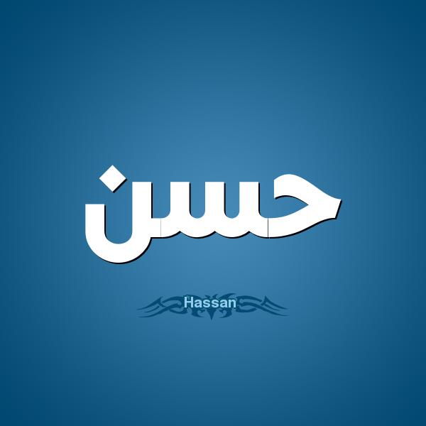 صور معنى اسم حسن , صفات هذا الاسم