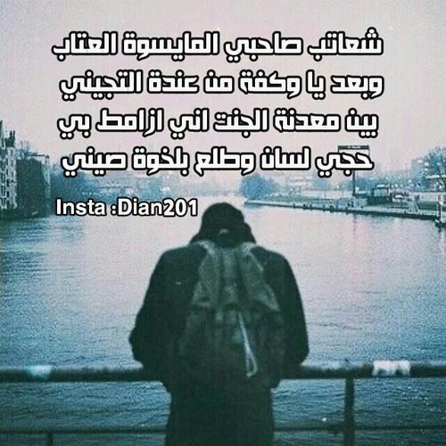 صور شعر عتاب عراقي , قصائد عتاب عراقية مميزة