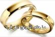 بالصور حكم الزواج العرفي , ما هو حكم الزواج العرفي في الاسلام 4861 1 110x75