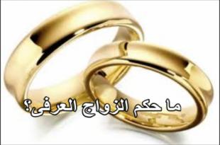 صور حكم الزواج العرفي , ما هو حكم الزواج العرفي في الاسلام