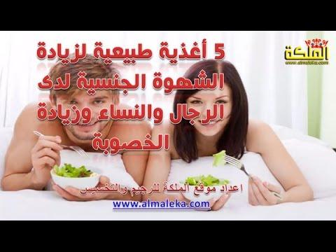بالصور اسباب زيادة الشهوة عند النساء , الرغبة الجنسية عند المراة 4864