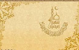 صورة تهنئة رسمية بمناسبة رمضان , اجمل برقيات عن رمضان