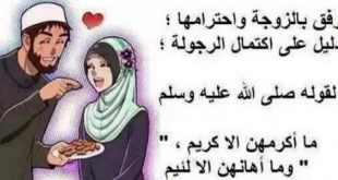 صوره واجبات الزوج تجاه زوجته , حقوق الزوجه وواجباتها على الزوج