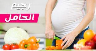 بالصور رجيم الحامل , افضل رجيم صحي للمراه الحامل 4947 3 310x165