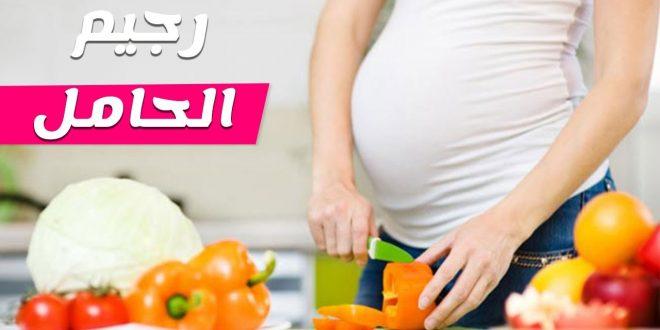 صور رجيم الحامل , افضل رجيم صحي للمراه الحامل
