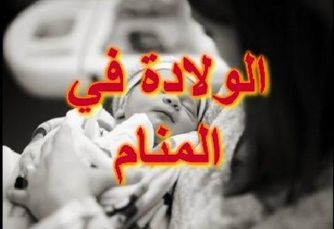 صور الولادة في المنام للمتزوجة , ادق تفسيرات للولاده في المنام