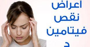 بالصور نقص فيتامين د , اعراض نقص فيتامين د 5093 2 310x165