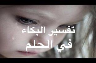 صورة حلمت اني ابكي بشدة , تفسير البكاء بشده في المنام