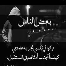 بالصور صور عن خيانة الصديق , صور عن غدر الاصدقاء 5809 8