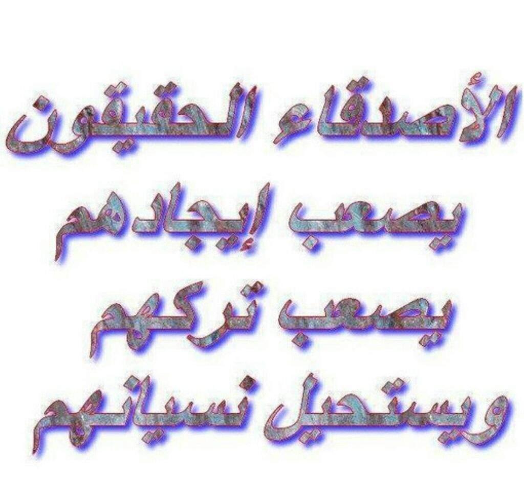 بالصور صور عن خيانة الصديق , صور عن غدر الاصدقاء 5809 9