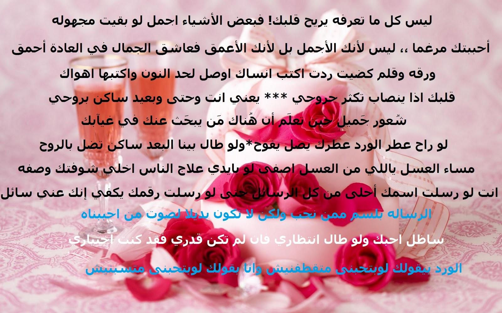 بالصور رسائل الحب والعشق , رسائل حب للحبيب 5854 8