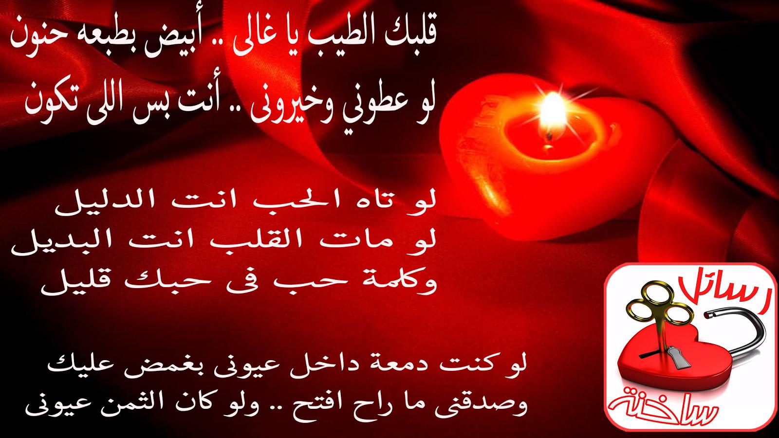 بالصور رسائل الحب والعشق , رسائل حب للحبيب 5854