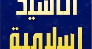 صوره اغاني اسلامية جديدة , اجدد الاغاني الاسلاميه