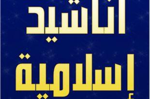صورة اغاني اسلامية جديدة , اجدد الاغاني الاسلاميه