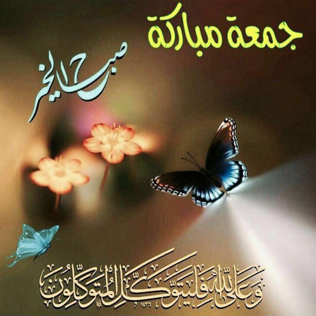 بالصور صباح الجمعه , صور ليوم الجمعه 5892 4