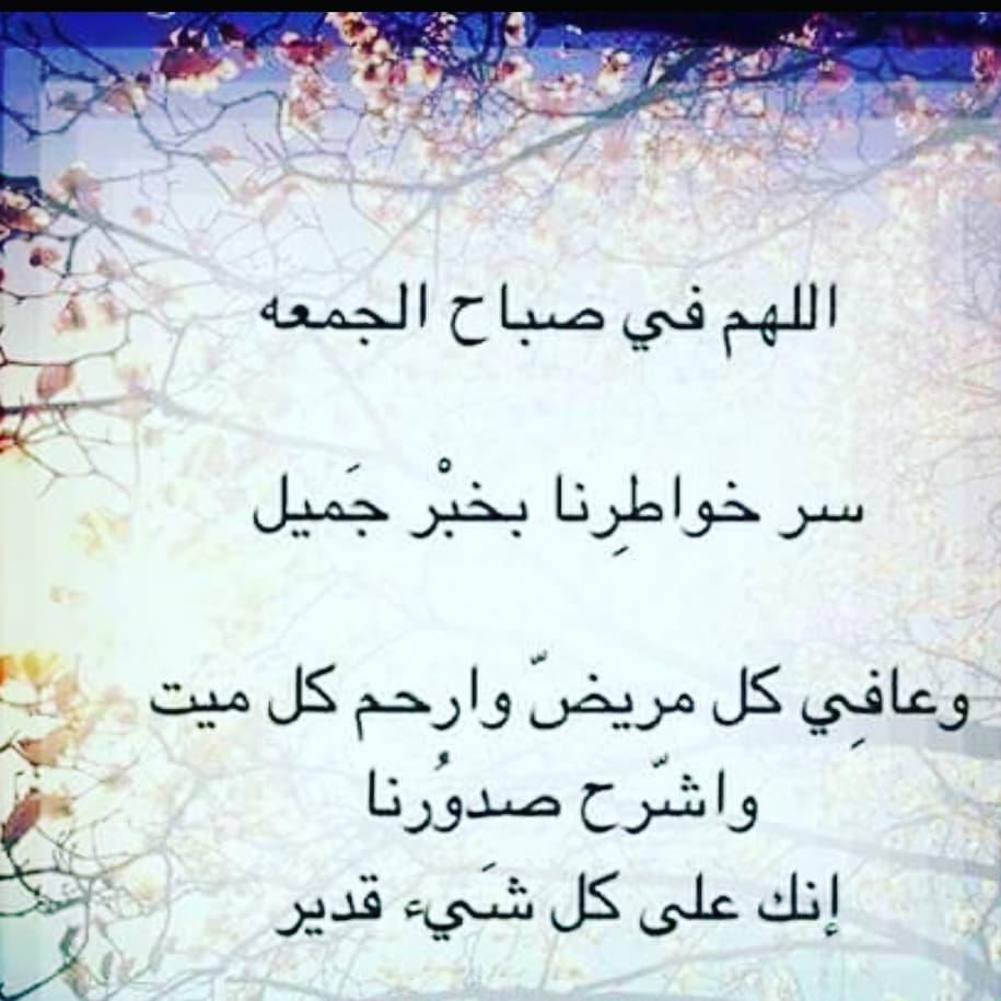 بالصور صباح الجمعه , صور ليوم الجمعه 5892 8