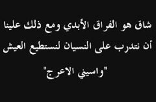 بالصور كلام زعل وفراق , كلمات من ذهب عن الفراق 5961 11