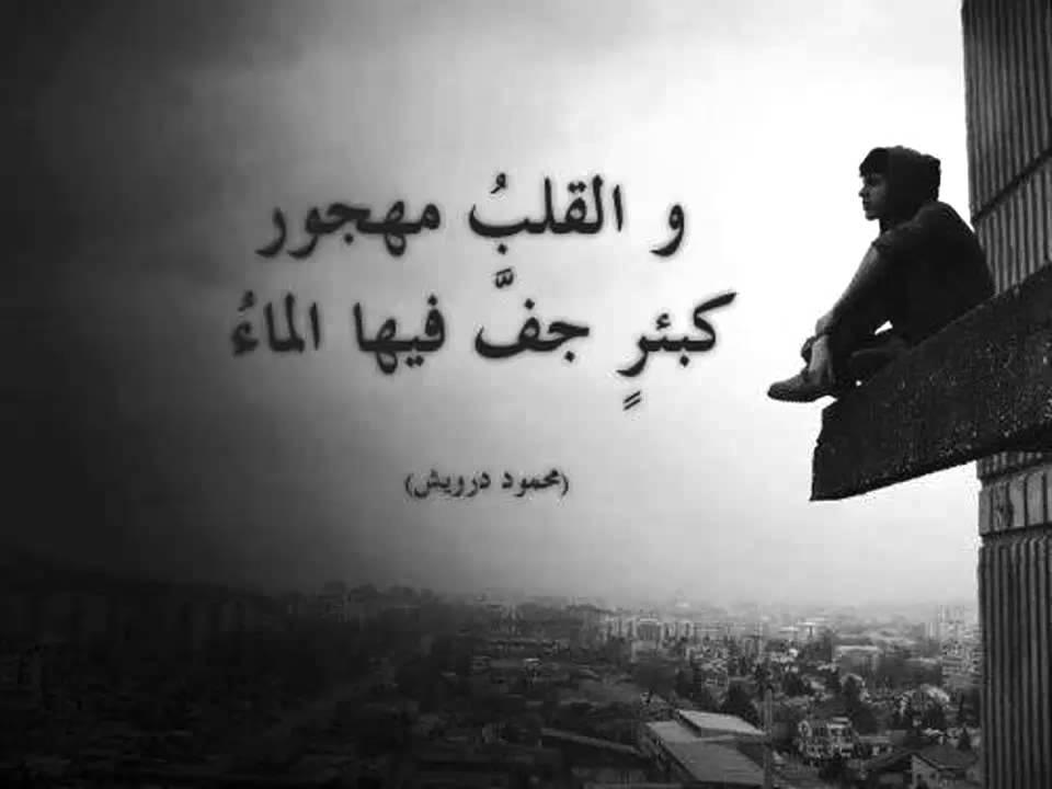 بالصور كلام زعل وفراق , كلمات من ذهب عن الفراق 5961 24