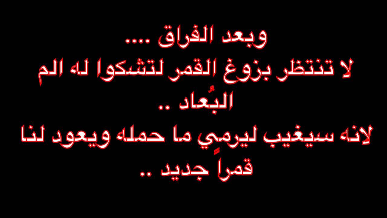 بالصور كلام زعل وفراق , كلمات من ذهب عن الفراق 5961 9