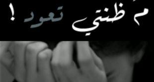صوره صورحزينة مع عبارات , اجمل الصور المعبره عن الحزن