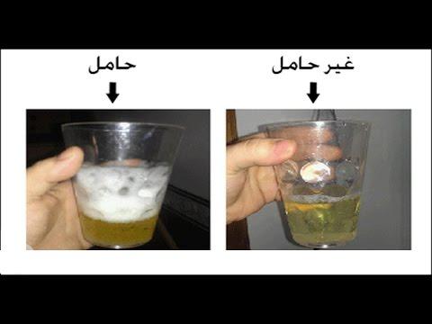 صورة تحليل الحمل بالملح , كيفية كشف الحمل عن طريق الملح